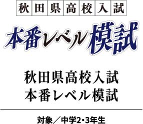 秋田県高校入試本番レベル模試
