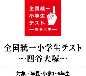 全国統一小学生テスト~四谷大塚~