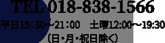 秋田駅前校(秋田オーパ7F)