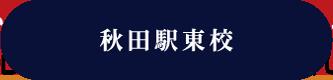 秋田駅東校