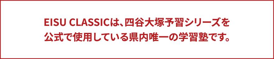 EISU CLASSICは、四谷大塚予習シリーズを公式で使用している県内唯一の学習塾です。