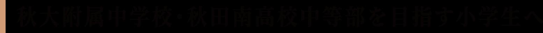 秋大附属中学校 秋田南高校中等部を目指す小学生へ