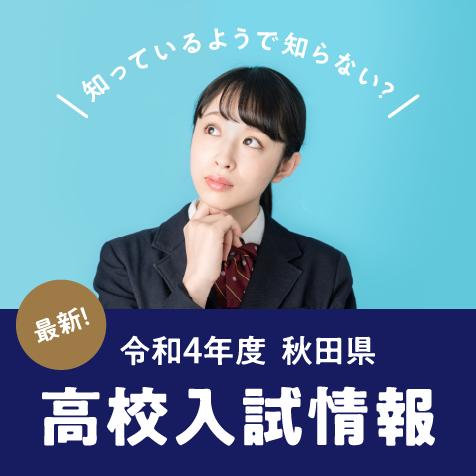 令和4年度 秋田県高校入試情報